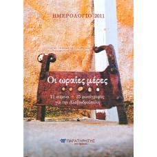 ΗΜΕΡΟΛΟΓΙΟ 2011:ΟΙ ΩΡΑΙΕΣ ΜΕΡΕΣ-ΑΛΕΞΑΝΔΡΟΥΠΟΛΗ