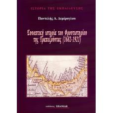ΣΥΝΟΠΤΙΚΗ ΙΣΤΟΡΙΑ ΤΟΥ ΦΡΟΝΤΙΣΤΗΡΙΟΥ ΤΗΣ ΤΡΑΠΕΖΟΥΝΤΟΣ 1682-1921