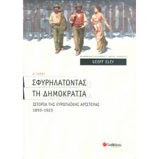 ΣΦΥΡΗΛΑΤΩΝΤΑΣ ΤΗ ΔΗΜΟΚΡΑΤΙΑ 1 (1850-1923)
