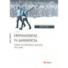 ΣΦΥΡΗΛΑΤΩΝΤΑΣ ΤΗ ΔΗΜΟΚΡΑΤΙΑ 2 (1923-2000)