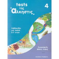 TESTS ΤΗΣ ΑΛΚΗΣΤΙΣ Νο4 (5-7 ΕΤΩΝ)