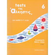 TESTS ΤΗΣ ΑΛΚΗΣΤΙΣ Νο6 (5-7 ΕΤΩΝ)