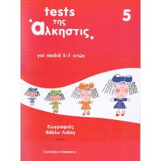 TESTS ΤΗΣ ΑΛΚΗΣΤΙΣ Νο5 (5-7 ΕΤΩΝ)
