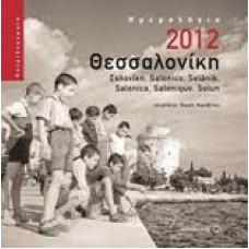 ΗΜΕΡΟΛΟΓΙΟ 2012:ΘΕΣΣΑΛΟΝΙΚΗ