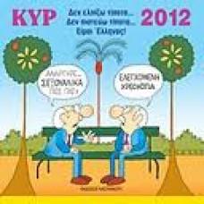 ΚΥΡ:ΗΜΕΡΟΛΟΓΙΟ 2012