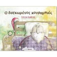 Ο ΔΑΓΚΩΜΕΝΟΣ ΚΟΥΡΑΜΠΙΕΣ