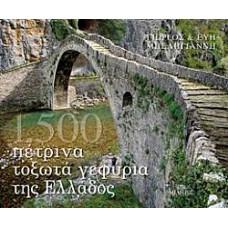 1500 ΠΕΤΡΙΝΑ ΤΟΞΩΤΑ ΓΕΦΥΡΙΑ ΤΗΣ ΕΛΛΑΔΑΣ