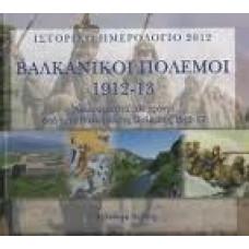 ΗΜΕΡΟΛΟΓΙΟ 2012:ΒΑΛΚΑΝΙΚΟΙ ΠΟΛΕΜΟΙ 1912-13