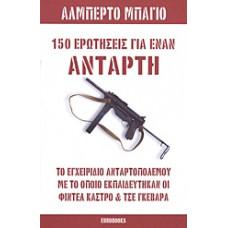 150 ΕΡΩΤΗΣΕΙΣ ΓΙΑ ΕΝΑΝ ΑΝΤΑΡΤΗ