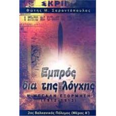 ΕΜΠΡΟΣ ΔΙΑ ΤΗΣ ΛΟΓΧΗΣ 1912-1913 Α'