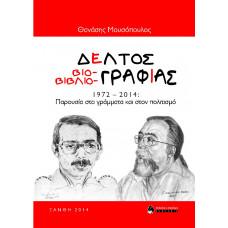 ΔΕΛΤΟΣ ΒΙΟΓΡΑΦΙΑΣ ΒΙΒΛΙΟΓΡΑΦΙΑΣ 1972-2014