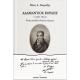 ΑΔΑΜΑΝΤΙΟΣ ΚΟΡΑΗΣ (1748-1833) - ΕΝΑΣ ΑΝΕΞΑΝΤΛΗΤΟΣ ΚΟΣΜΟΣ