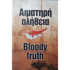 ΑΙΜΑΤΗΡΗ ΑΛΗΘΕΙΑ-BLOODY TRUTH