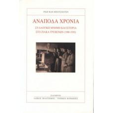 Ανάποδα χρόνια Συλλογική μνήμη και ιστορία στο Ζιάκα Γρεβενών (1900-1950)