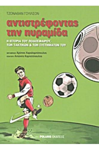 Αντιστρέφοντας την πυραμίδα  Η ιστορία του ποδοσφαίρου, των τακτικών και των συστημάτων του