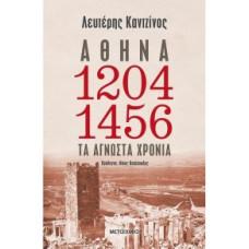 ΑΘΗΝΑ 1204-1456: ΤΑ ΑΓΝΩΣΤΑ ΧΡΟΝΙΑ