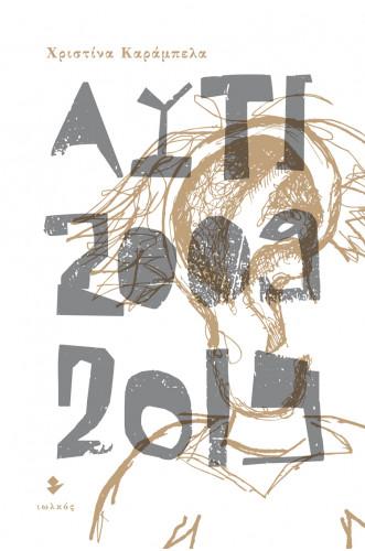 ΑΥΤΙ 2009-2019