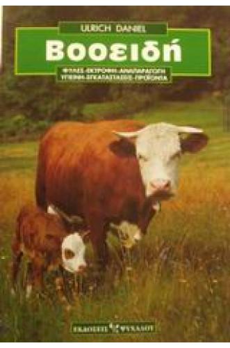 Βοοειδή  Φυλές, εκτροφή, αναπαραγωγή, υγιεινή, εγκαταστάσεις, προϊόντα