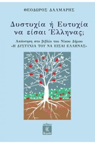 """Δυστυχία ή ευτυχία να είσαι Έλληνας  Απάντηση στο βιβλίο του Νίκου Δήμα """"Η δυστυχία του να είσαι Έλληνας"""""""