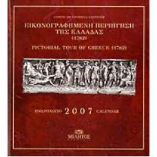 ΕΙΚΟΝΟΓΡΑΦΗΜΕΝΗ ΠΕΡΙΗΓΗΣΗ ΤΗΣ ΕΛΛΑΔΑΣ (1782) - ΗΜΕΡΟΛΟΓΙΟ 2007