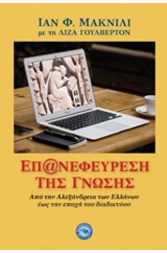 Επανεφεύρεση της γνώσης  Από την Αλεξάνδρεια των Ελλήνων έως την εποχή του διαδικτύου
