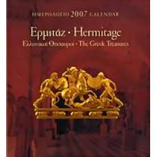 ΕΡΜΙΤΑΖ: ΕΛΛΗΝΙΚΟΙ ΘΗΣΑΥΡΟΙ (ΗΜΕΡΟΛΟΓΙΟ 2007)