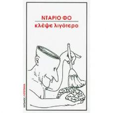 ΚΛΕΨΕ ΛΙΓΟΤΕΡΟ
