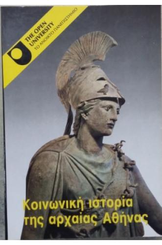 Κοινωνική ιστορία της αρχαίας Αθήνας