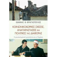 Κοινωνικοχωρικές σχέσεις, αναπαραστάσεις και πολιτικές της διαφοράς Η μουσουλμανική μειονότητα και οι Πομάκοι