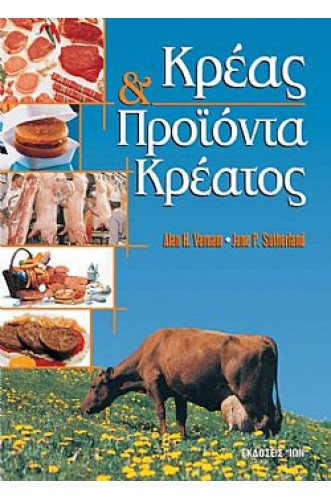 Κρέας & Προϊόντα Κρέατος