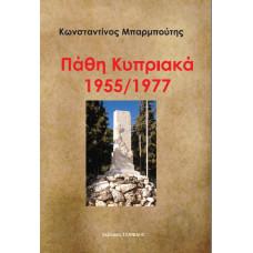 ΠΑΘΗ ΚΥΠΡΙΑΚΑ 1955/1977