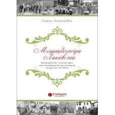 Μικροκλεισούρα-Λακάβιτσα, Λαογραφικές και ιστορικές όψεις από την καθημερινή ζωή του χωριού –  Ιστορίες απ' τον Πόντο