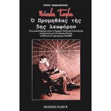 Nicola Tesla. Ο Προμηθέας της 5ης λεωφόρου  Ένα μυθιστόρημα όπου η αρχαία Ελληνική τεχνολογία συναντιέται με τον Νίκολα Τέσλα, το FBI και το πρόγραμμα HAARP