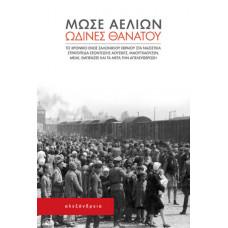ΩΔΙΝΕΣ ΘΑΝΑΤΟΥ:Το χρονικό ενός Σαλονικιού Εβραίου στα ναζιστικά στρατόπεδα εξόντωσης Άουσβιτς, Μαουτχάουζεν, Μελκ, Έμπενζεε και τα μετά την απελευθέρωση.