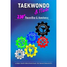 TAEKWONDO & ΠΑΙΔΙ 230+ ΠΑΙΧΝΙΔΙΑ & ΑΣΚΗΣΕΙΣ