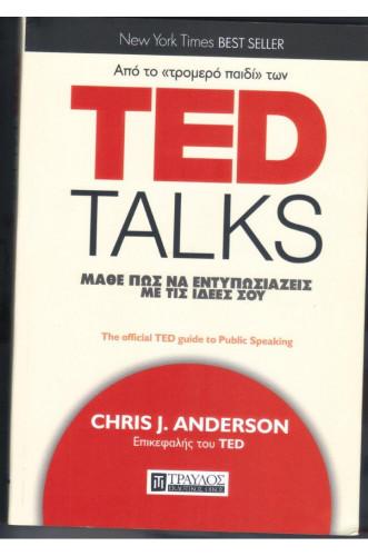 TED TALKS ΜΑΘΕ ΠΩΣ ΝΑ ΕΝΤΥΠΩΣΙΑΖΕΙΣ ΜΕ ΤΙΣ ΙΔΕΕΣ ΣΟΥ