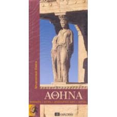 Αθήνα - Αρχαιλογικος οδηγός
