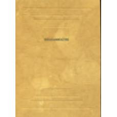 Βιβλιοαμφιάστης 2
