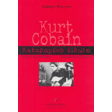 Kurt Cobain Καταραμένο είδωλο
