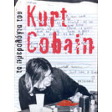Τα ημερολόγια του Kurt Cobain