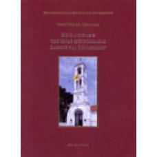 Εκκλησίες της Ιεράς Μητροπόλεως Ξάνθης και Περιθεωρίου