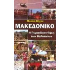 ΜΑΚΕΔΟΝΙΚΟ:Η πυριτιδαποθήκη των Βαλκανίων