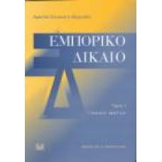 ΕΜΠΟΡΙΚΟ ΔΙΚΑΙΟ ΤΟΜΟΣ 1