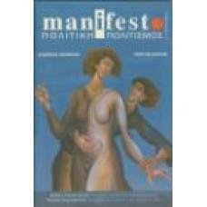 MANIFESTO (Τεύχος 2)