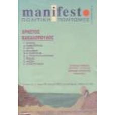 MANIFESTO (Τεύχος 3)