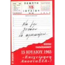 15 ΙΟΥΛΙΟΥ 1965 ΕΠΙΧΕΙΡΗΣΗ ΑΠΟΣΤΑΣΙΑ - ΝΑ ΜΗΝ ΞΕΧΑΣΩ ΝΑ ΑΠΟΣΤΑΤΗΣΩ