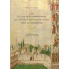 1453 Η ΑΛΩΣΗ ΤΗΣ ΚΩΝΣΤΑΝΤΙΝΟΥΠΟΛΗΣ ΚΑΙ Η ΜΕΤΑΒΑΣΗ ΑΠΌ ΤΟΥΣ ΜΕΣΑΙ