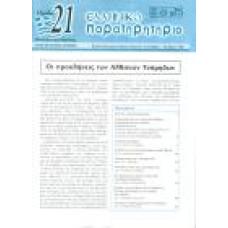 ΕΛΛΗΝΙΚΟ ΠΑΡΑΤΗΡΗΤΗΡΙΟ Τεύχος 23