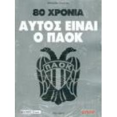 80 ΧΡΟΝΙΑ ΑΥΤΟΣ ΕΙΝΑΙ Ο ΠΑΟΚ