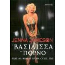 JENNA JAMESON::Η ΒΑΣΙΛΙΣΣΑ ΤΟΥ ΠΟΡΝΟ